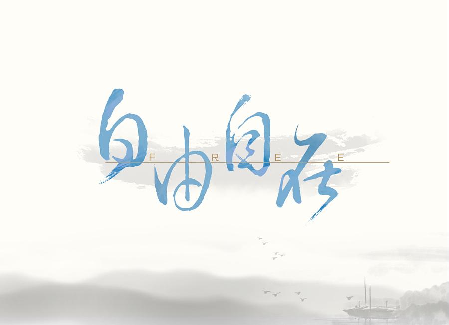 自由自在|字体/字形|平面|2390110689 - 原创设计作品图片