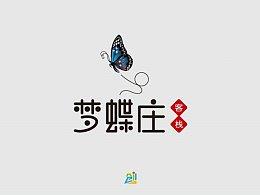 """一款民宿品牌""""梦蝶庄""""客栈VI设计"""