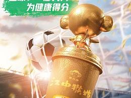 江中猴菇米稀 世界杯