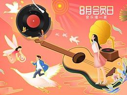 网易云音乐【8月会员日专题】+【开学季专题】创意主图
