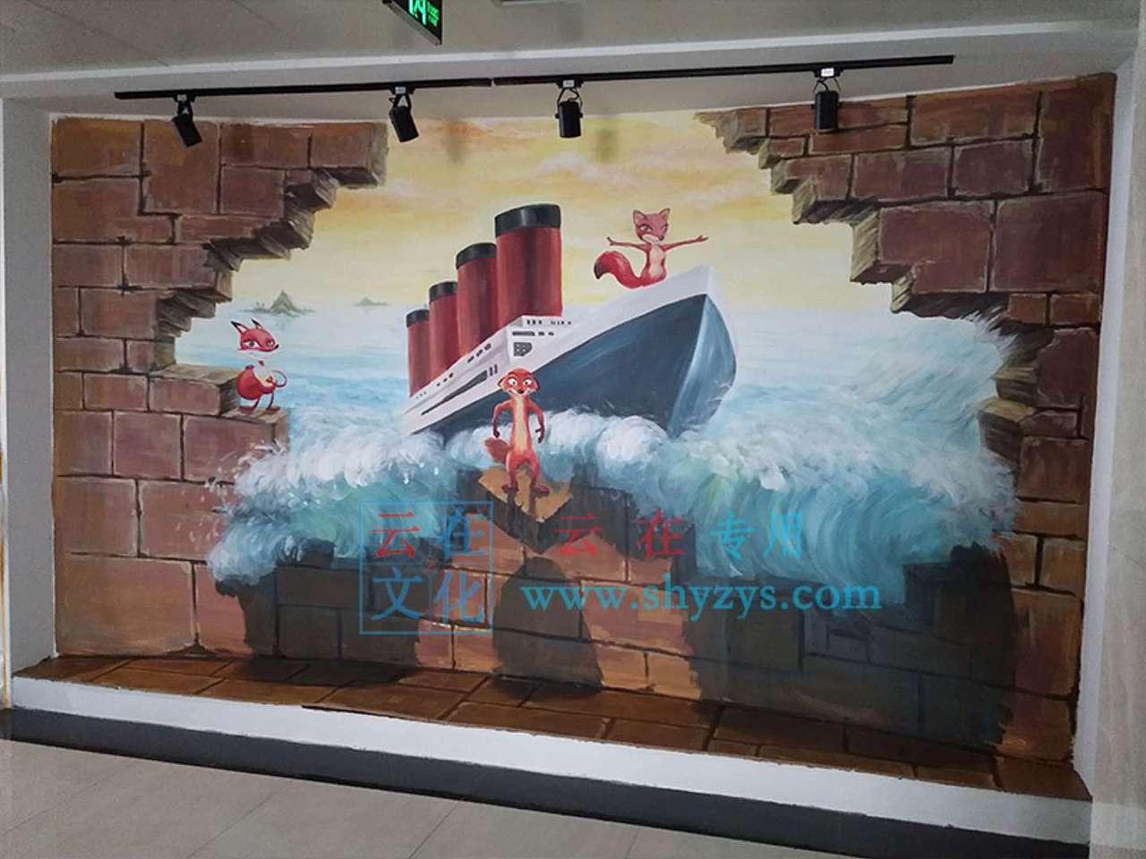 上海3d立体画公司——三只狐狸科技公司3d立体画墙绘