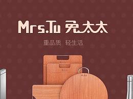 兔太太品牌电商设计-商标申请/VI视觉/标志/详情页设计