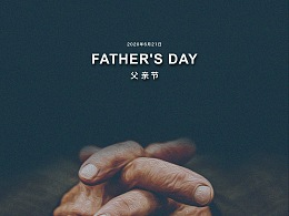 父亲节(2020年)