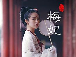 【十二花神】原创古风系列MV第五期之《梅妃》
