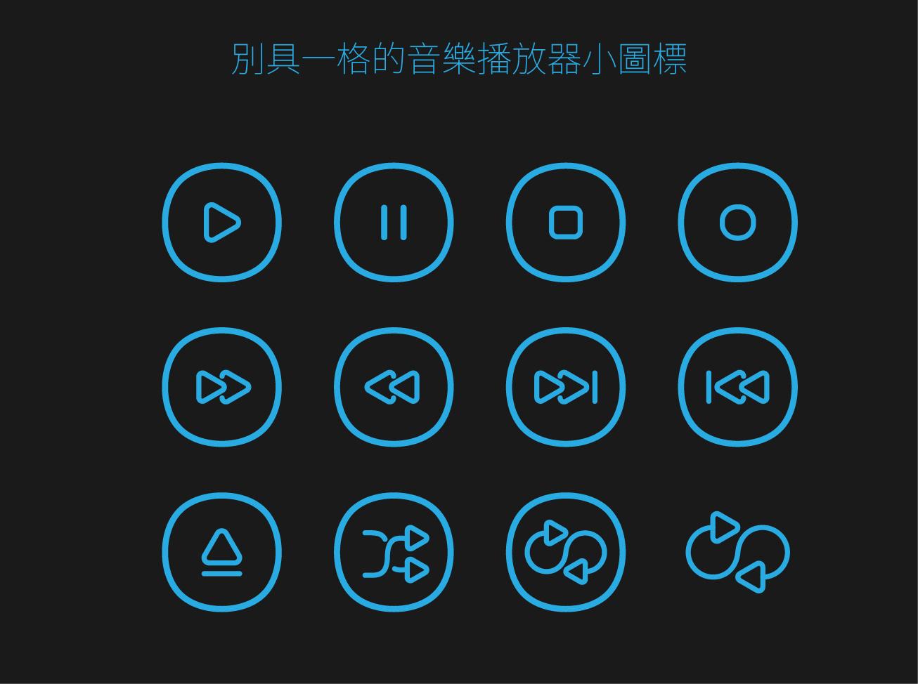 音乐播放器小图标|ui|图标|多彩系123 - 原创作品图片