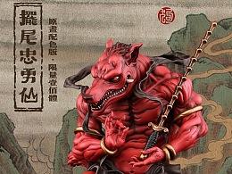 MP Studio & 明子 十二神兽系列作品《摆尾忠勇仙》