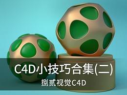 c4d小技巧合集(二)