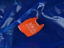 乐夏2开播!一个塑料袋LOGO竟成为了主角?