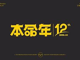 站酷12周年-字体设计