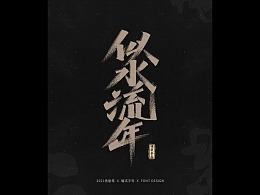 秀丽手写集丨2021.3.22