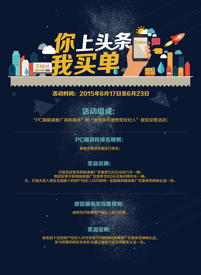 58同城 微信微博推广|海报|平面|qdqd124 - 原创