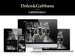DOLCE&GABBANA-杜嘉班纳官网设计