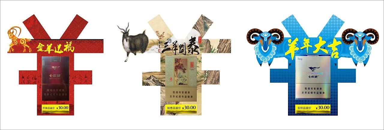 动态文创|中国微米LOGO|羊牛大吉|金羊送福|烟平面设计产品烟草版图片