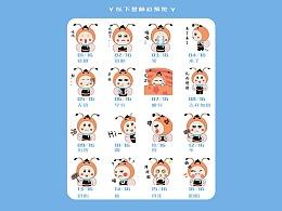 学校文创协会微信表情包设计