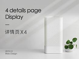 产品详情X4