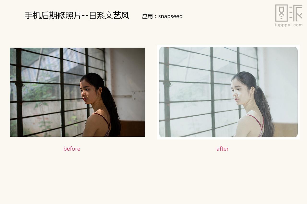 手机snapseed修图 日系文艺风