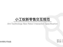 小工蚁新零售系统交互规范(一)