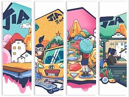 黄山行——旅行插画