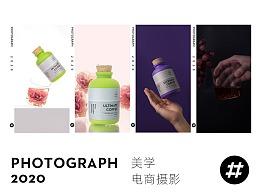 美学电商摄影(二)