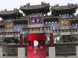 天津国际设计周  东方×西方