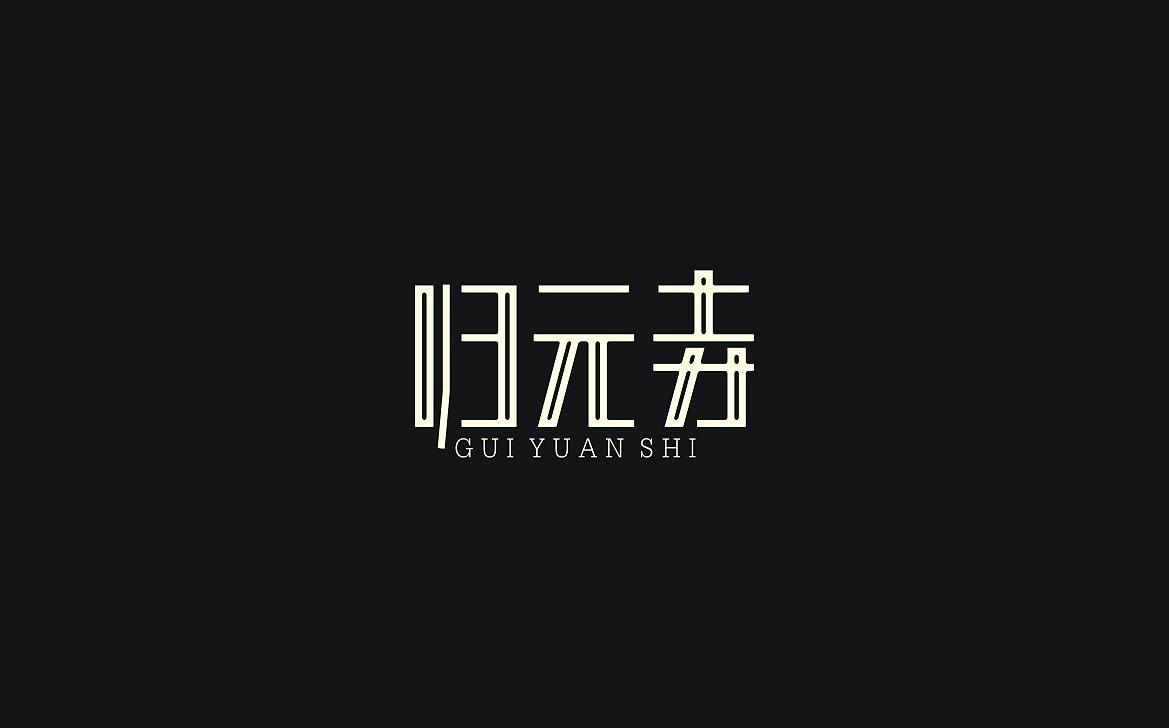 陈飞字体设计《在武汉》图片