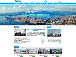 网页设计-物流公司官网