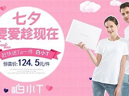 七夕产品海报、banner