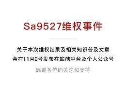 SA9527好心情插画事件结果