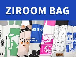 自如生活帆布包设计 ziroom design center bag
