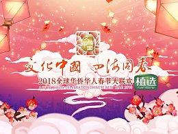 湖南卫视2018华人春晚开场动画制作