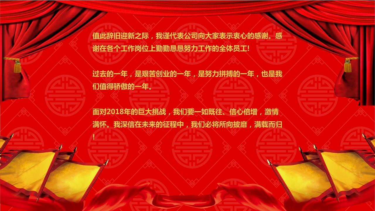 红彤彤喜庆动态2019开门红颁奖典礼PPT模板