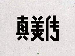 真美传 中文字体设计