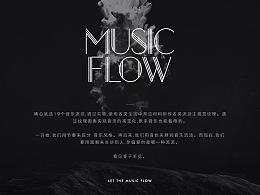 ECHO回声- MUSIC FLOW系列衍生品设计