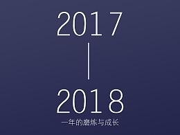 2017-2018-成长