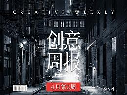 【创意周报】四月 - 第二周