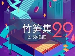 2.5D插画设计