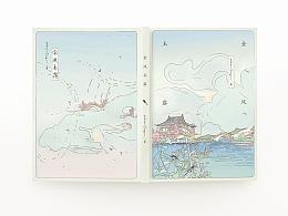 金风玉露 - 封面绘制与设计