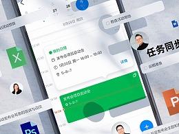 """钉钉5.0版本新功能""""任务""""MG动画"""