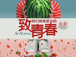 电影《致青春》海报