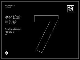 字體設計-第柒拾