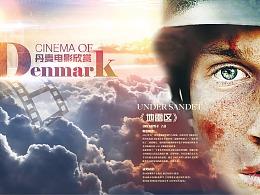 杂志副刊丹麦电影页面设计