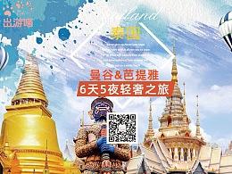 出游喵泰国旅游宣传