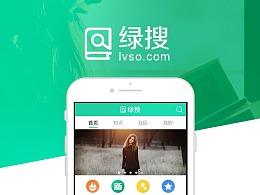 绿搜移动端UI界面