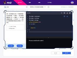 神犇营c++教学系统(web/移动)