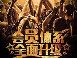 会员微信海报淘宝天猫双11预热推广