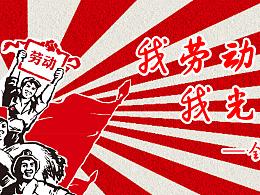 劳动节banner