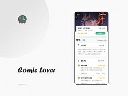 追追漫画改版总结 - Comic Lover