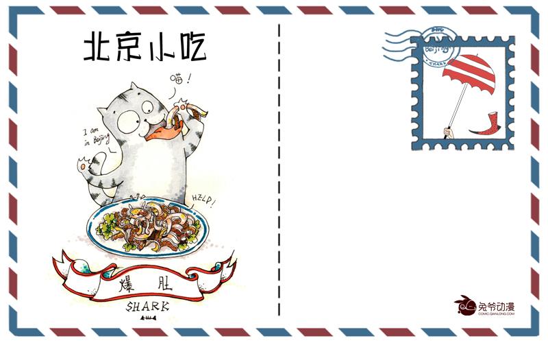北京小吃手绘明信片|插画|商业插画|鲨鱼shark - 原创