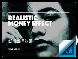 教你用Ps制作RMB上的波浪纹理效果,千万别用毛爷爷头像做实验!