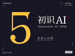 沐泊 Illustrator CC2018 轻松入门 UI设计课 图标绘制 免费课程 05
